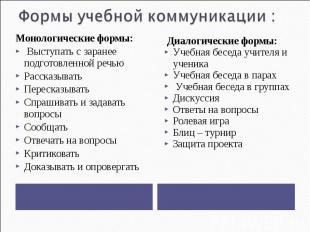 Формы учебной коммуникации :Монологические формы: Выступать с заранее подготовле