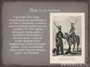Выступление9 декабря 1812 года Нижегородское ополчение в составе 5 пехотных полк