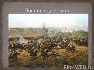 Военные действияВ составе регулярной армии храбро сражались многие нижегородцы.