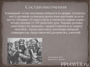 Состав ополченияКомандный состав ополчения набирался из дворян. Основную массу р