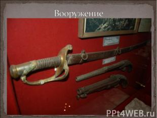 ВооружениеОполченцы обучались военному делу около четырех месяцев, прежде чем пр