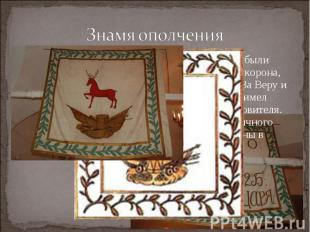 Знамя ополченияНа нижегородских ополченских знаменах были изображены красного цв