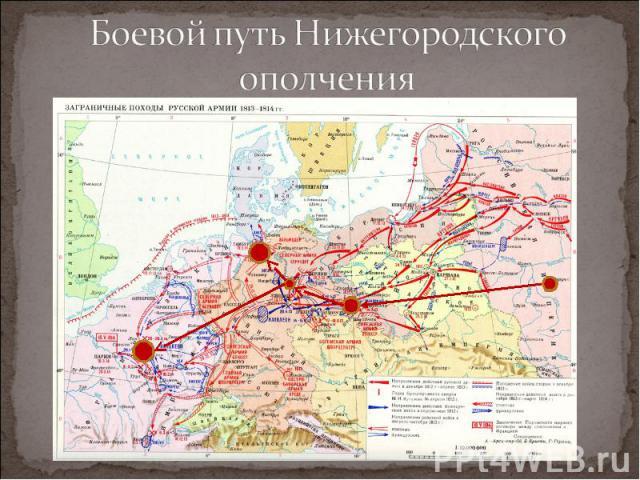 Боевой путь Нижегородского ополчения