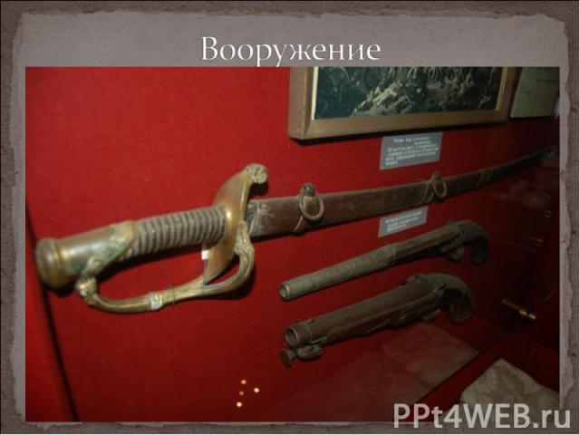ВооружениеОполченцы обучались военному делу около четырех месяцев, прежде чем принять участие в военных действиях. Вооружение ополченцев состояло из ружей, которые выдавались ратникам только перед сражениями, а у тех, кому их не хватило, – из пик, с…