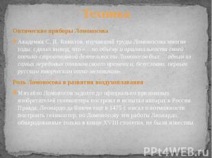 ТехникаОптические приборы ЛомоносоваАкадемик С. И. Вавилов, изучавший труды Ломо