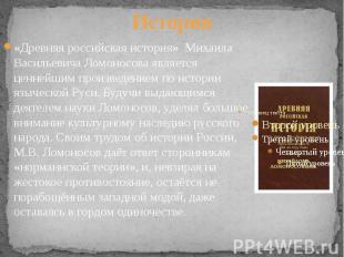 История«Древняя российская история» Михаила Васильевича Ломоносова является ценн