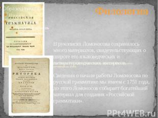 ФилологияИмя Ломоносова - первое и первостепенное имя в разработке русского лите