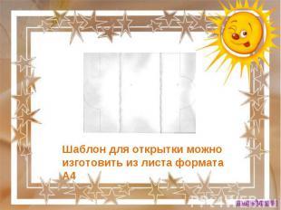 Шаблон для открытки можно изготовить из листа формата А4