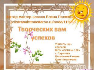 Автор мастер-класса Елена Поляковаp://stranahttmasterov.ru/node/115963Творческих