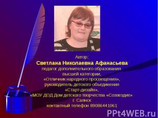 Автор:Светлана Николаевна Афанасьевапедагог дополнительного образования высшей к