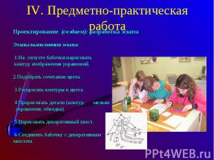 IV. Предметно-практическая работа Проектирование (создаем): разработка эскиза Эт