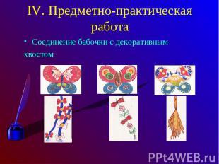 IV. Предметно-практическая работаСоединение бабочки с декоративнымхвостом