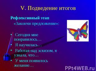 V. Подведение итоговРефлексивный этап «Закончи предложение»: Сегодня мне понрави