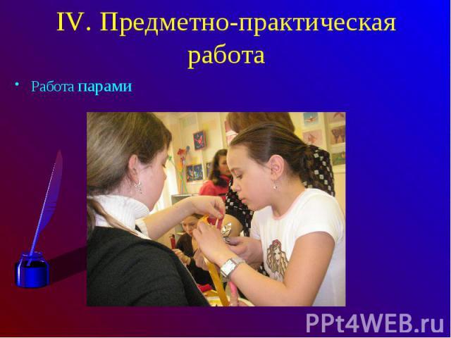 IV. Предметно-практическая работаРабота парами