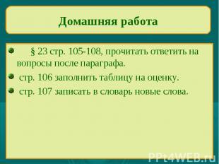 Домашняя работа§ 23 стр. 105-108, прочитать ответить на вопросы после параграфа.