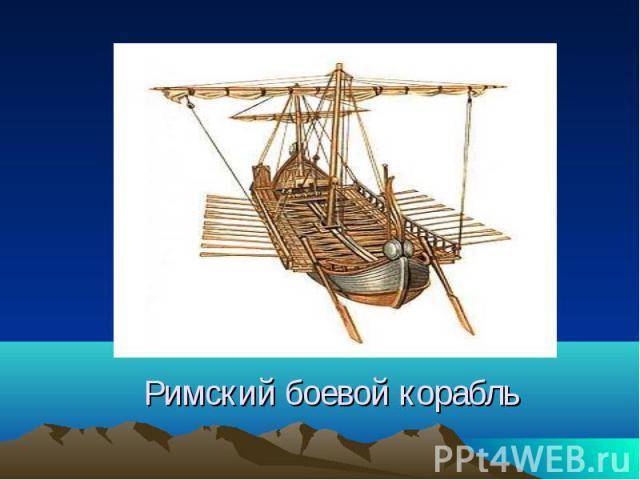 Римский боевой корабль