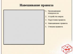 Навешивание правилаПровешивание поверхностиУстройство марокПодготовка правилаНав