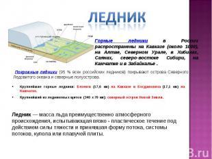 Горные ледники в России распространены на Кавказе (около 1000), на Алтае, Северн