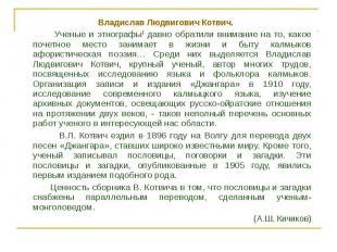 Владислав Людвигович Котвич. Ученые и этнографы5 давно обратили внимание на то,