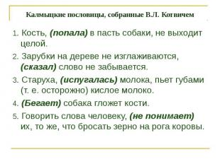 Калмыцкие пословицы, собранные В.Л. Котвичем1. Кость, (попала) в пасть собаки, н
