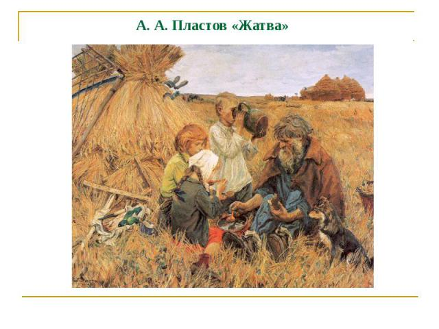 А. А. Пластов «Жатва»