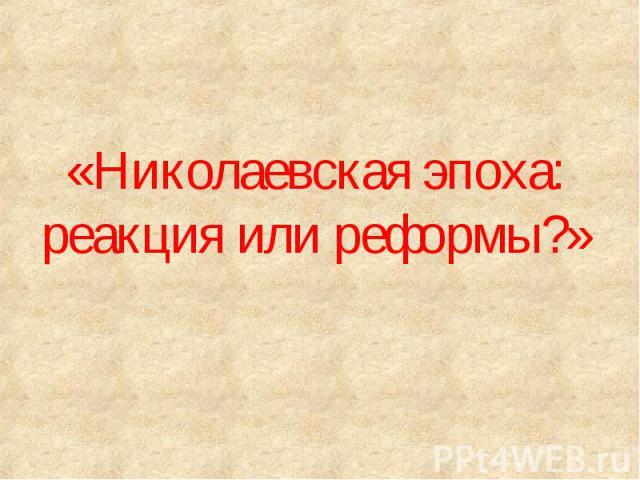 Николаевская эпоха: реакция или реформы?
