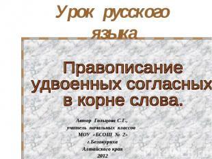 Урок русского языка Правописание удвоенных согласных в корне слова. Автор Гольцо