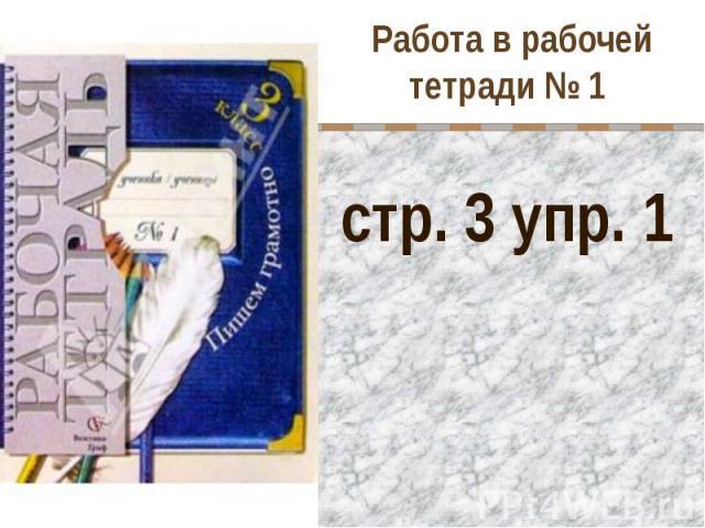 Работа в рабочей тетради № 1 стр. 3 упр. 1