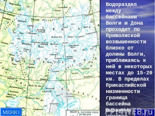 Водораздел между бассейнами Волги и Дона проходит по Приволжской возвышенности б