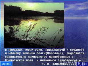В пределах территории, примыкающей к среднему и нижнему течению Волги(Поволжье),
