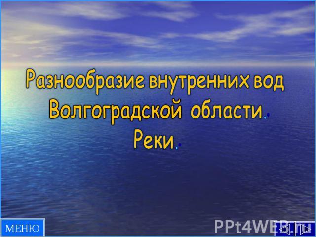 Разнообразие внутренних вод Волгоградской области.Реки.