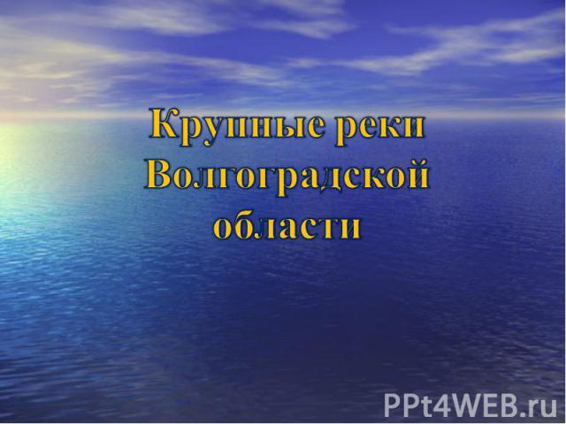 Крупные реки Волгоградскойобласти