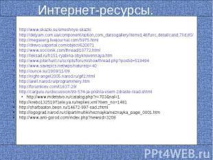 Интернет-ресурсы.http://www.skazki.su/smeshnye-skazki http://detyam.com.ua/compo