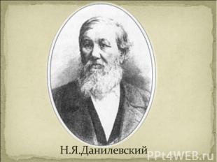 Н.Я.Данилевский