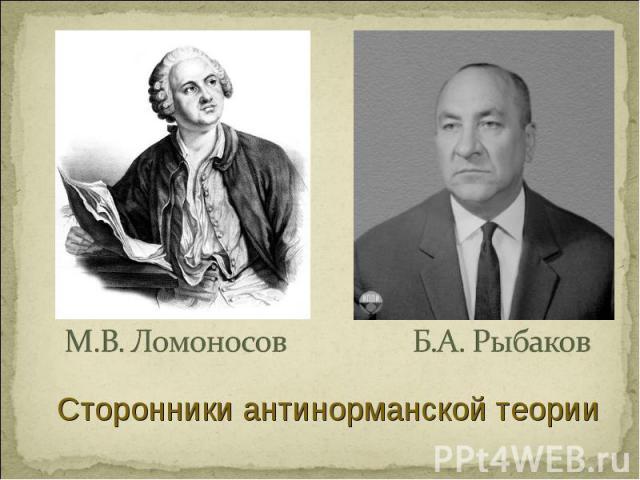 М.В. Ломоносов Б.А. Рыбаков Сторонники антинорманской теории