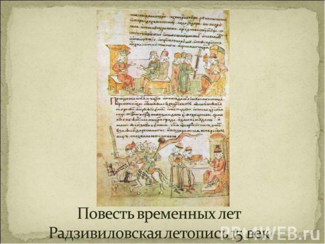 Повесть временных летРадзивиловская летопись 15 век