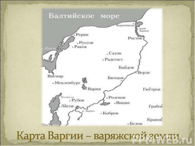 Карта Варгии – варяжской земли