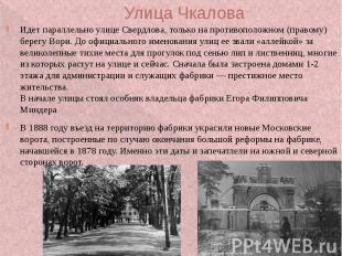 Улица ЧкаловаИдет параллельно улице Свердлова, только на противоположном (правом