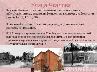 Улица ЧкаловаНа улице Чкалова стояло много административных зданий — амбулатория