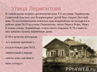 Улица ЛермонтоваВ самом конце второго десятилетия века XX на улице Лермонтова Со