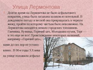 Улица ЛермонтоваДолгое время на Лермонтова не было асфальтового покрытия, улица
