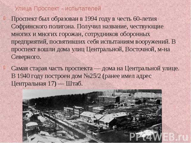Улица Проспект - испытателейПроспект был образован в 1994 году в честь 60-летия Софринского полигона. Получил название, чествующие многих и многих горожан, сотрудников оборонных предприятий, посвятивших себя испытаниям вооружений. В проспект вошли д…