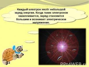 Каждый электрон несёт небольшой заряд энергии. Когда таких электронов накапливае