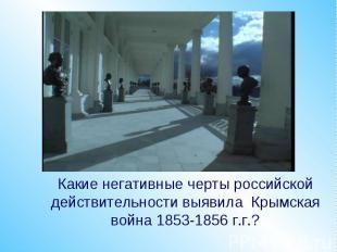 Какие негативные черты российской действительности выявила Крымская война 1853-1