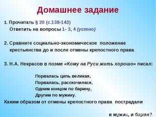 Домашнее задание1. Прочитать § 20 (с.138-143) Ответить на вопросы 1- 3, 4 (устно