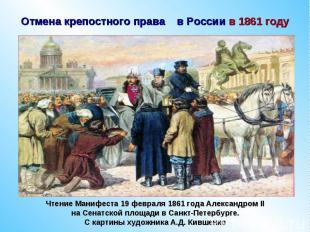 Отмена крепостного права в России в 1861 годуЧтение Манифеста 19 февраля 1861 го
