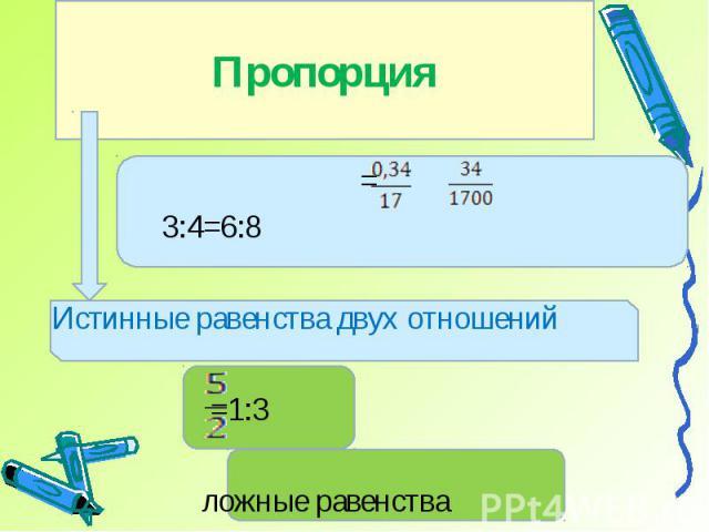 = 3:4=6:8Истинные равенства двух отношений =1:3 ложные равенства