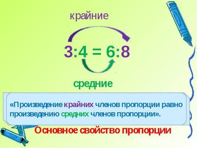 «Произведение крайних членов пропорции равно произведению средних членов пропорции». средниеОсновное свойство пропорции