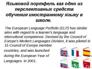 Языковой портфель как одно из перспективных средств обучения иностранному языку
