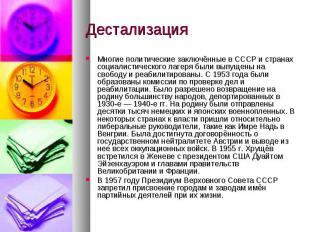 ДестализацияМногие политические заключённые в СССР и странах социалистического л